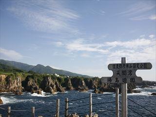 尖閣湾揚島遊園